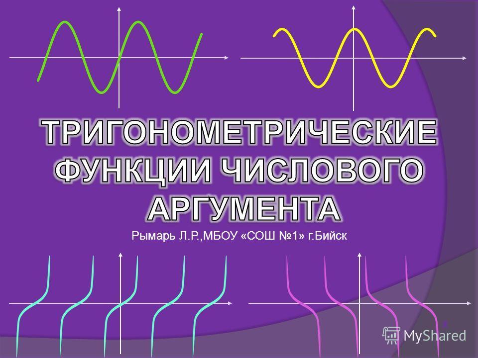 Рымарь Л.Р.,МБОУ «СОШ 1» г.Бийск