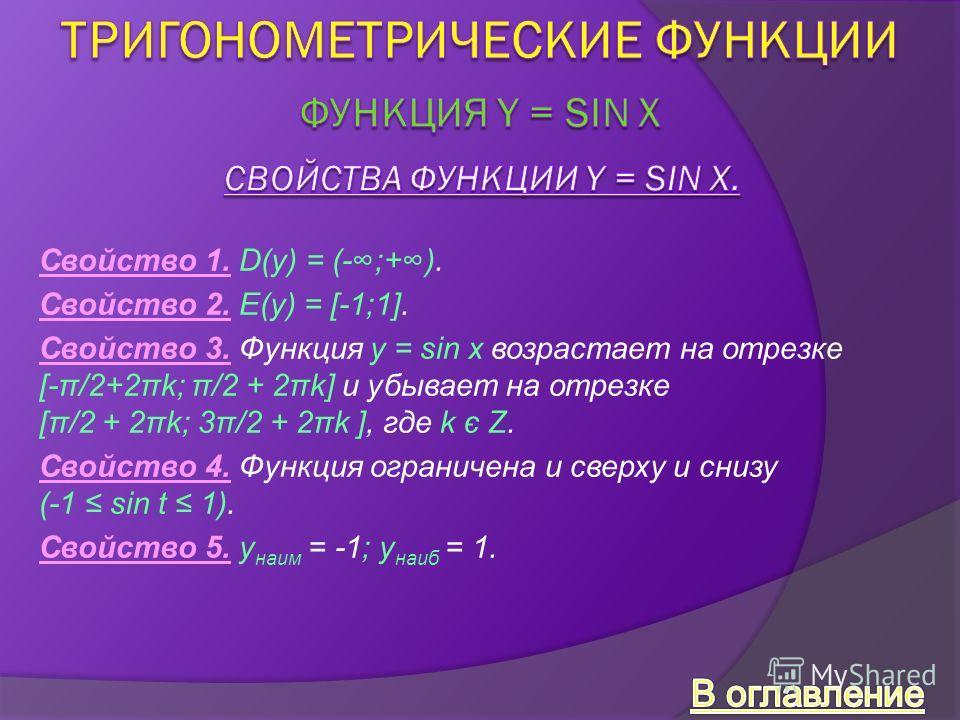 Свойство 1. D(y) = (-;+). Свойство 2. E(y) = [-1;1]. Свойство 3. Функция y = sin x возрастает на отрезке [-π/2+2πk; π/2 + 2πk] и убывает на отрезке [π/2 + 2πk; 3π/2 + 2πk ], где k є Z. Свойство 4. Функция ограничена и сверху и снизу (-1 sin t 1). Сво