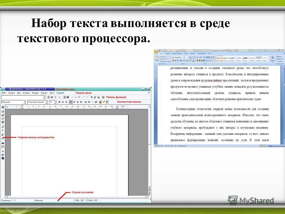 Набор текста выполняется в среде текстового процессора.