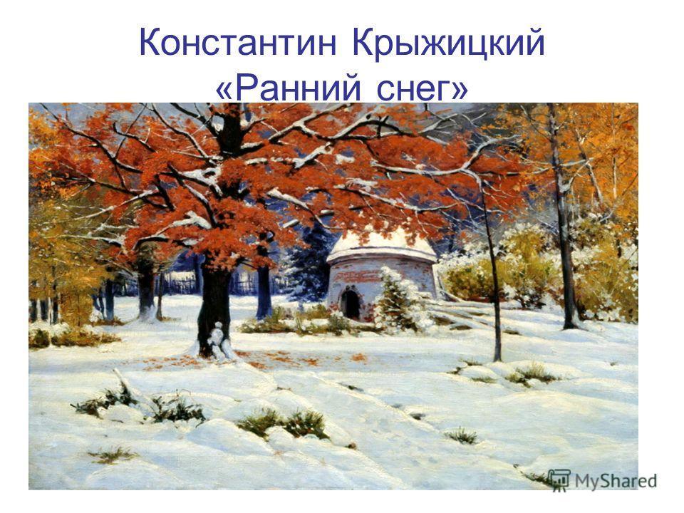 Константин Крыжицкий «Ранний снег»