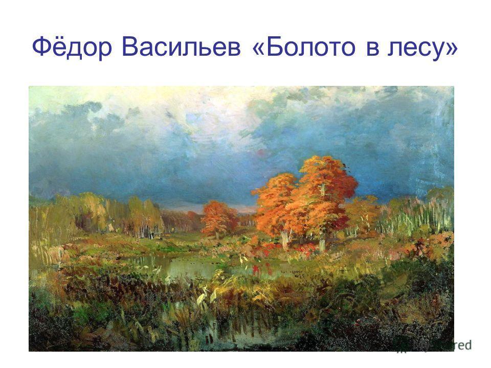 Фёдор Васильев «Болото в лесу»