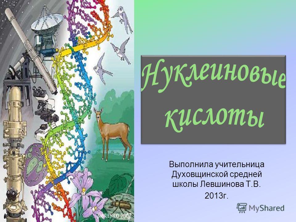 Выполнила учительница Духовщинской средней школы Левшинова Т.В. 2013г.