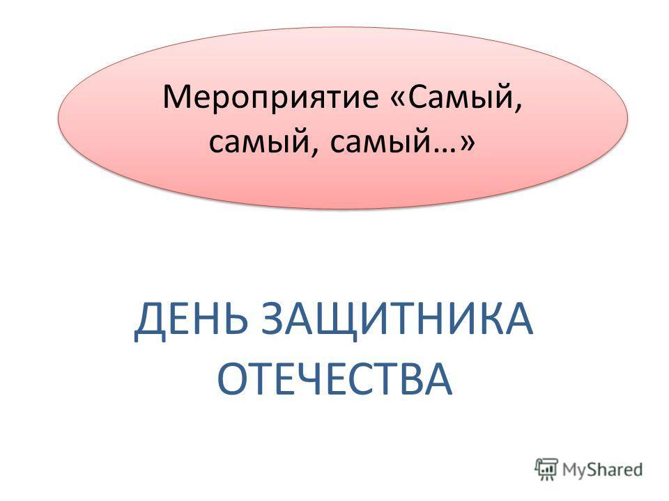 ДЕНЬ ЗАЩИТНИКА ОТЕЧЕСТВА Мероприятие «Самый, самый, самый…»