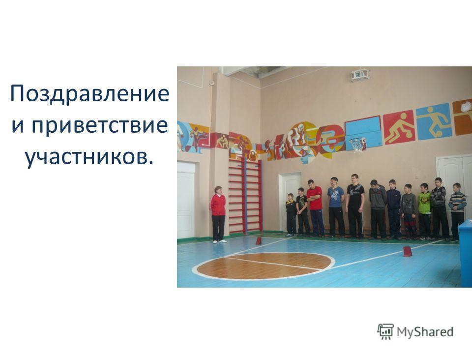 Поздравление и приветствие участников.