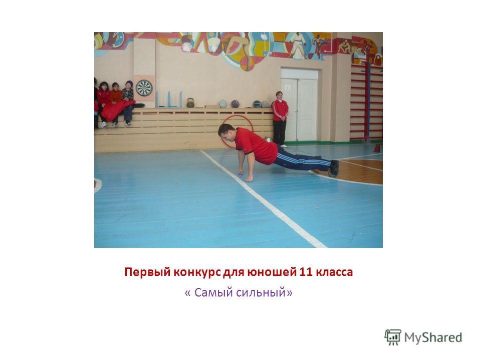 Первый конкурс для юношей 11 класса « Самый сильный»