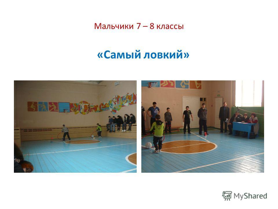 Мальчики 7 – 8 классы «Самый ловкий»