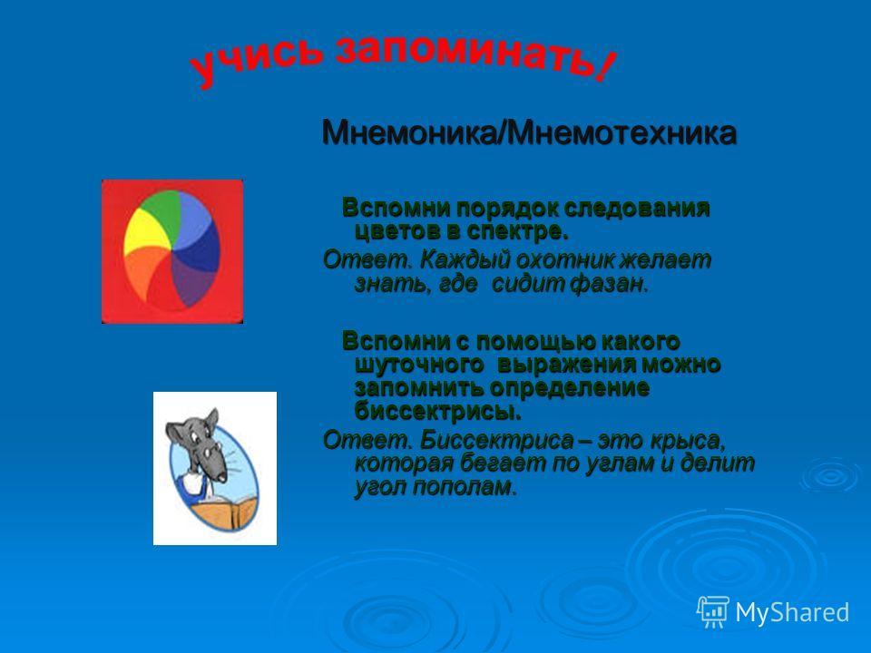 Мнемоника/Мнемотехника Вспомни порядок следования цветов в спектре. Вспомни порядок следования цветов в спектре. Ответ. Каждый охотник желает знать, где сидит фазан. Вспомни с помощью какого шуточного выражения можно запомнить определение биссектрисы