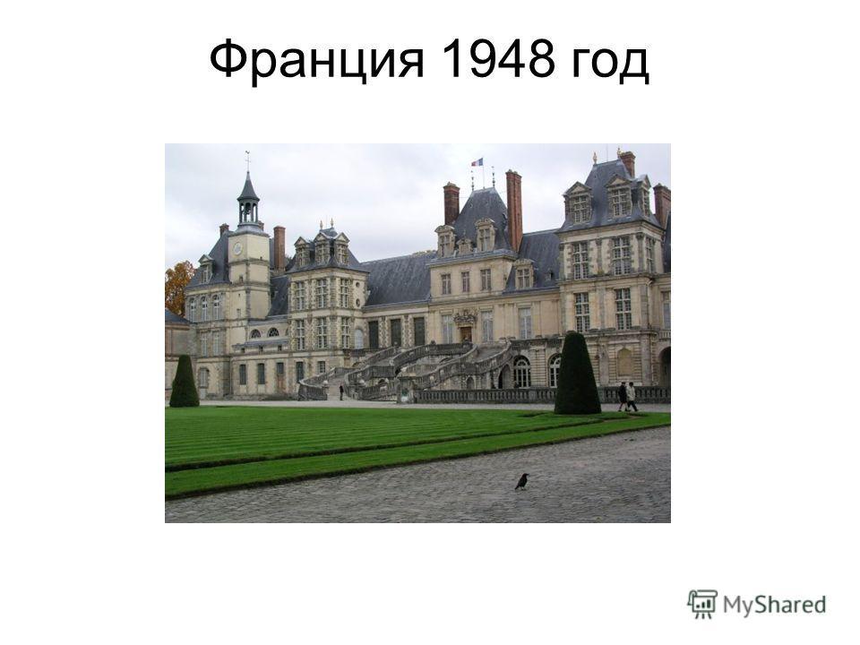 Франция 1948 год
