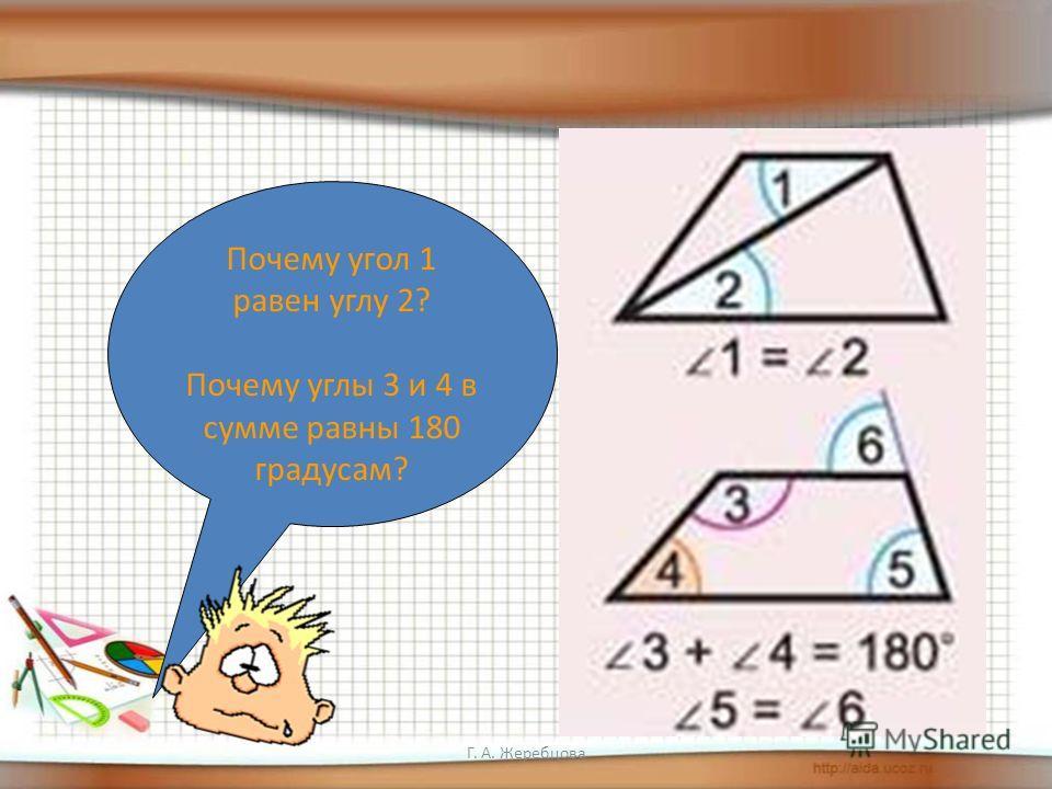 Почему угол 1 равен углу 2? Почему углы 3 и 4 в сумме равны 180 градусам? Г. А. Жеребцова