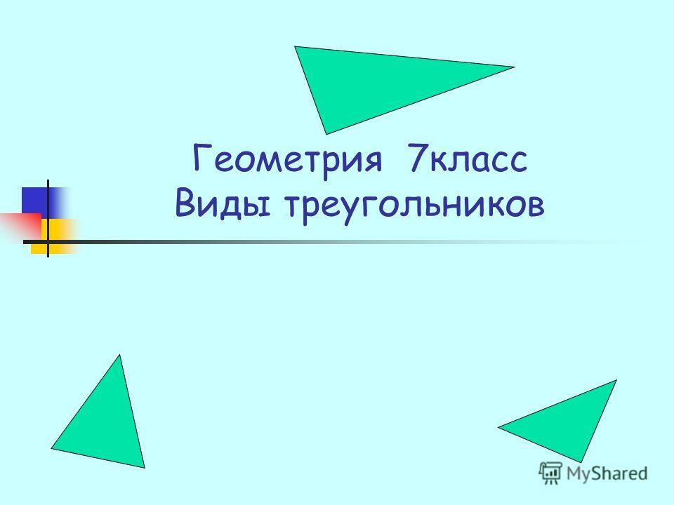 Геометрия 7класс Виды треугольников