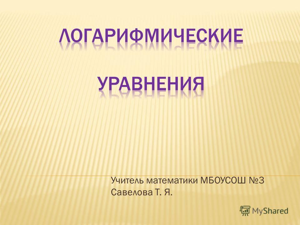 Учитель математики МБОУСОШ 3 Савелова Т. Я.
