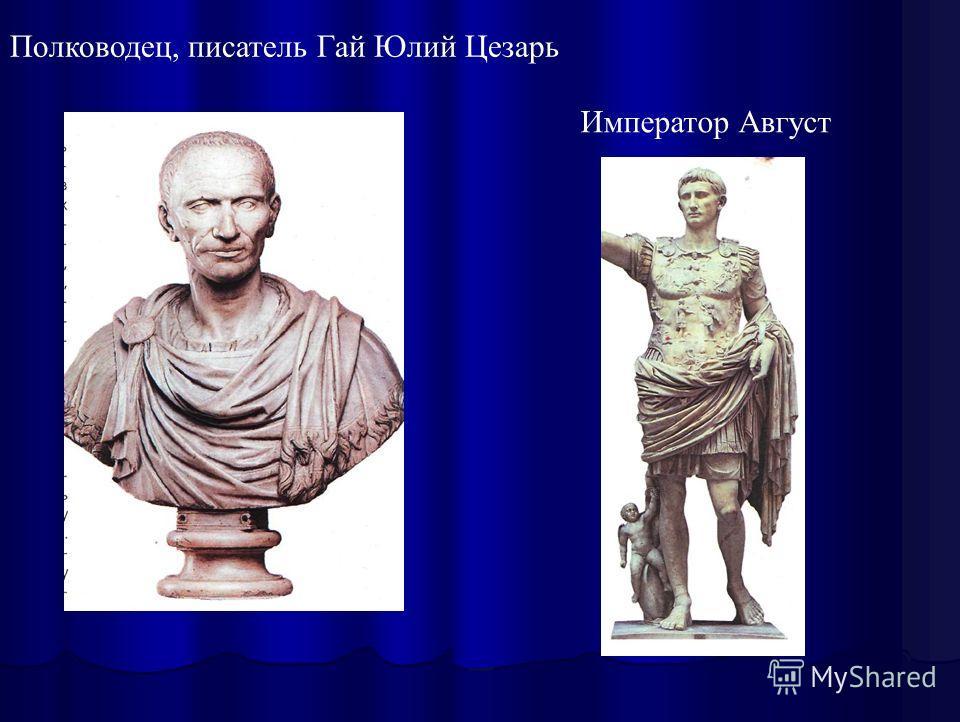 Полководец, писатель Гай Юлий Цезарь Император Август
