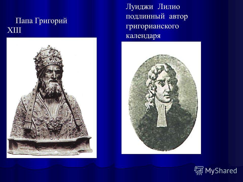 Папа Григорий XIII Луиджи Лилио подлинный автор григорианского календаря