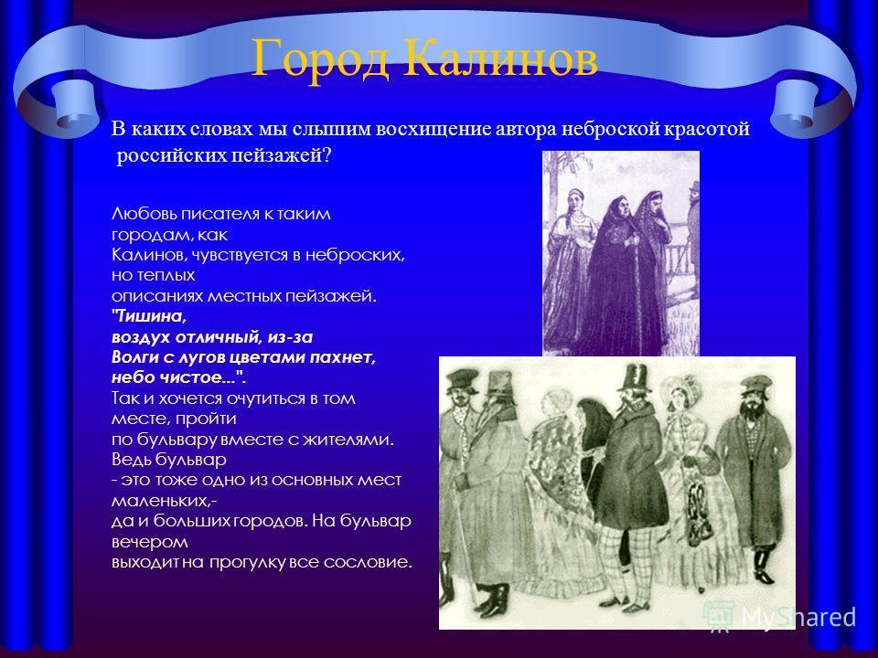 Город Калинов Любовь писателя к таким городам, как Калинов, чувствуется в неброских, но теплых описаниях местных пейзажей.