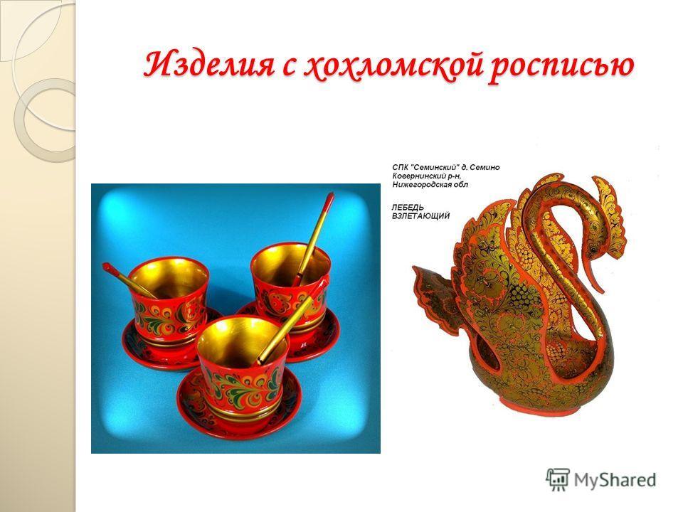 Изделия с хохломской росписью