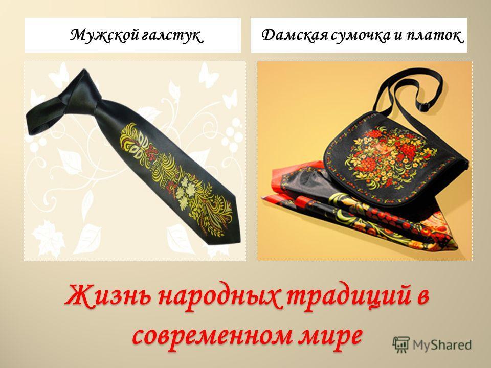 Жизнь народных традиций в современном мире Мужской галстукДамская сумочка и платок