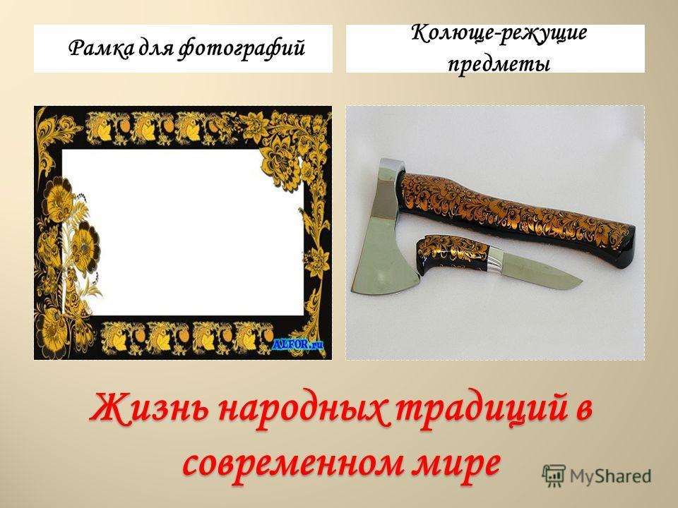 Жизнь народных традиций в современном мире Рамка для фотографий Колюще-режущие предметы