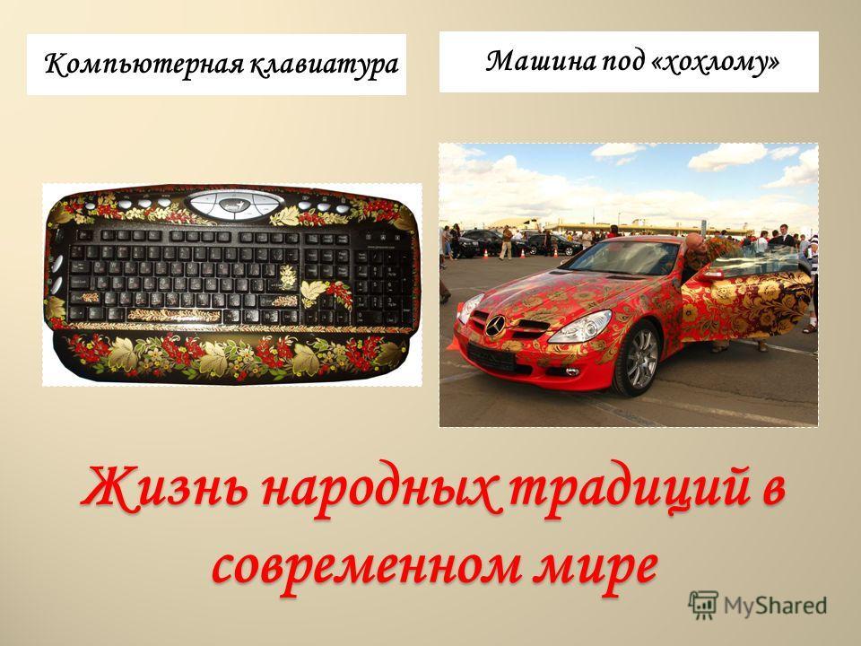 Жизнь народных традиций в современном мире Компьютерная клавиатура Машина под «хохлому»