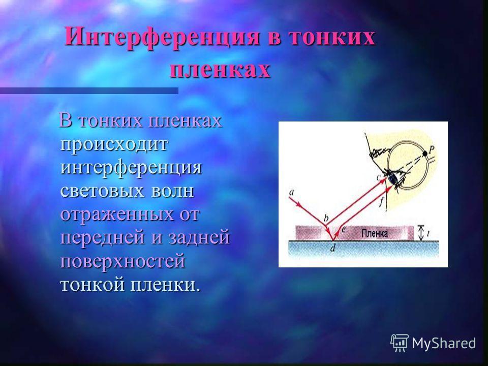 Интерференция в тонких пленках В тонких пленках происходит интерференция световых волн отраженных от передней и задней поверхностей тонкой пленки. В тонких пленках происходит интерференция световых волн отраженных от передней и задней поверхностей то