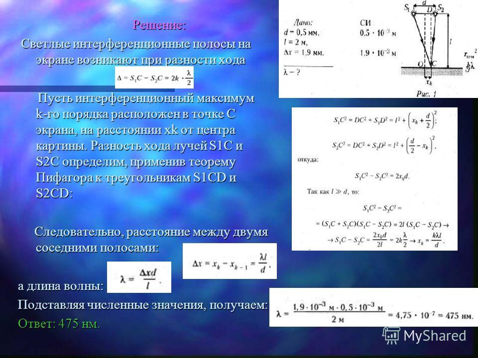 Решение: Светлые интерференционные полосы на экране возникают при разности хода Пусть интерференционный максимум k-го порядка расположен в точке C экрана, на расстоянии xk от центра картины. Разность хода лучей S1C и S2C определим, применив теорему П
