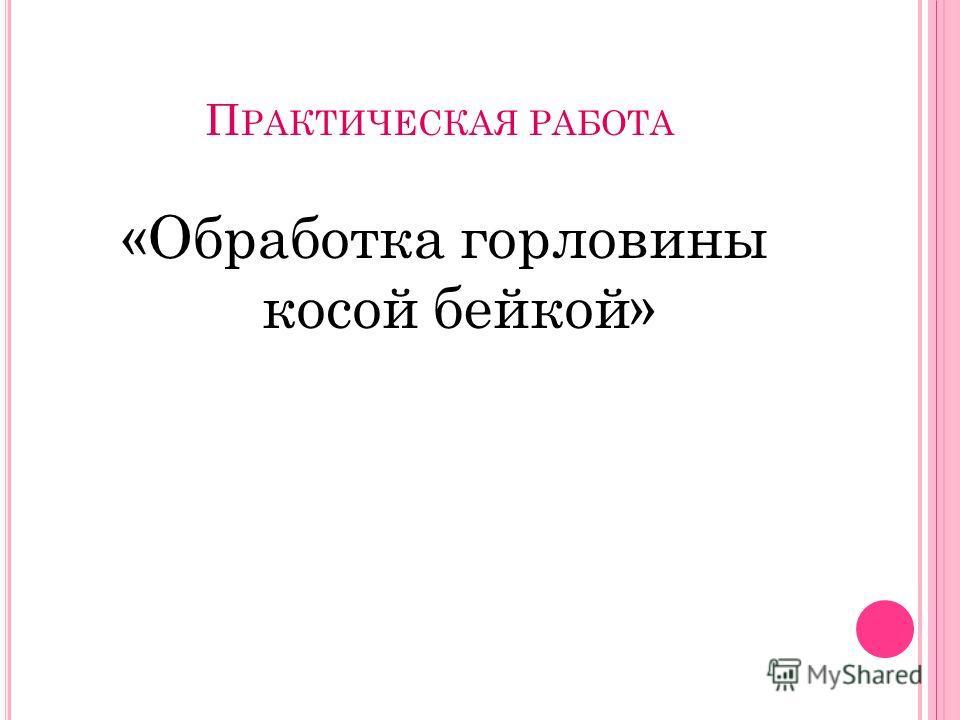 П РАКТИЧЕСКАЯ РАБОТА «Обработка горловины косой бейкой»
