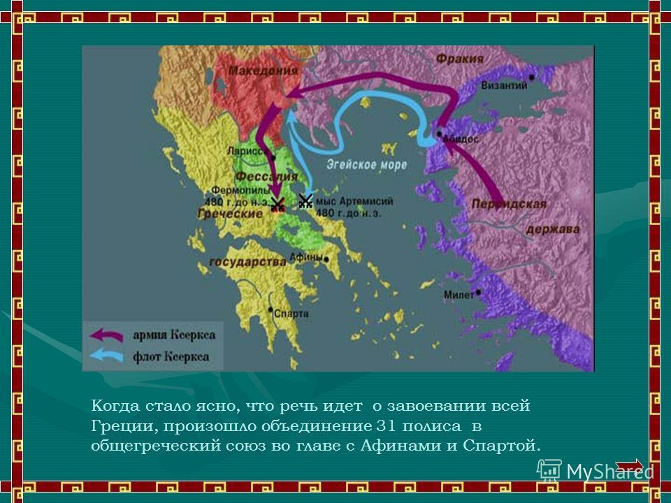 Когда стало ясно, что речь идет о завоевании всей Греции, произошло объединение 31 полиса в общегреческий союз во главе с Афинами и Спартой.