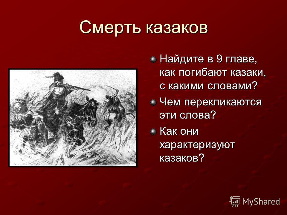 Смерть казаков Найдите в 9 главе, как погибают казаки, с какими словами? Чем перекликаются эти слова? Как они характеризуют казаков?