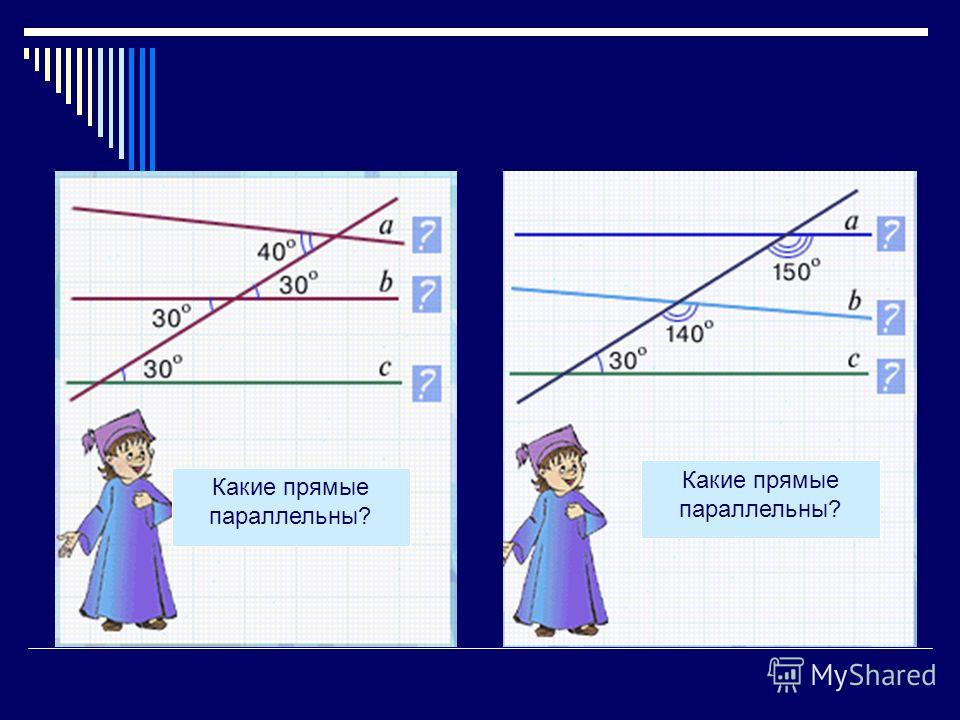 Какие прямые параллельны?
