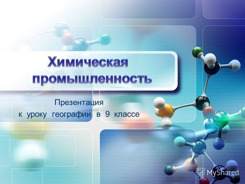 Сырье для химической