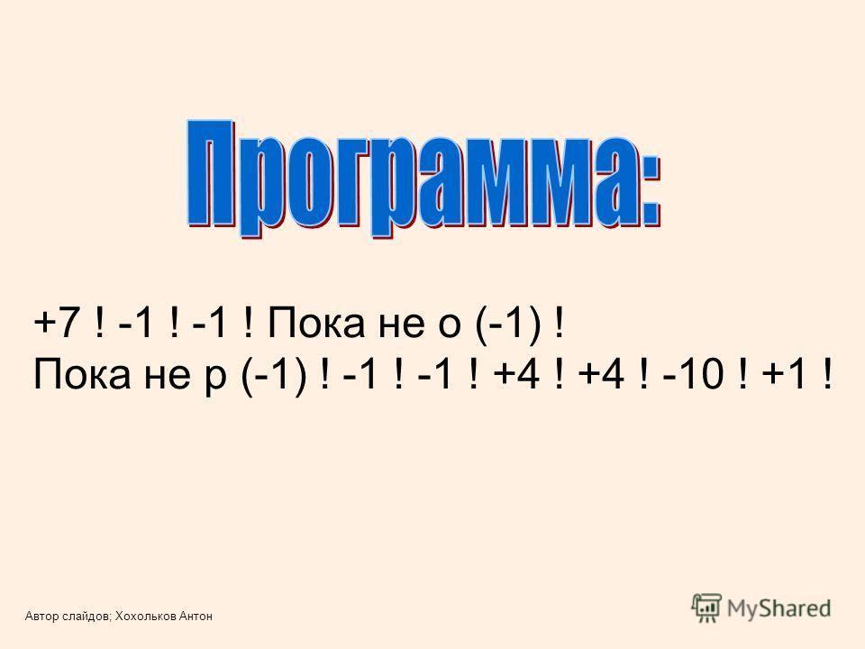 0 1 2 3 4 5 6 7 8 9 10 11 12 13 14 к а м р г т ф н и е ; л с Задача 25. За одной из звёздочек спрятана буква «о». Составить слово «информатика» Информатика 0 1 2 3 4 5 6 7 8 9 10 11 12 13 14 к а м р г т ф н и е ; л с Информатика Щёлкните для просмотр