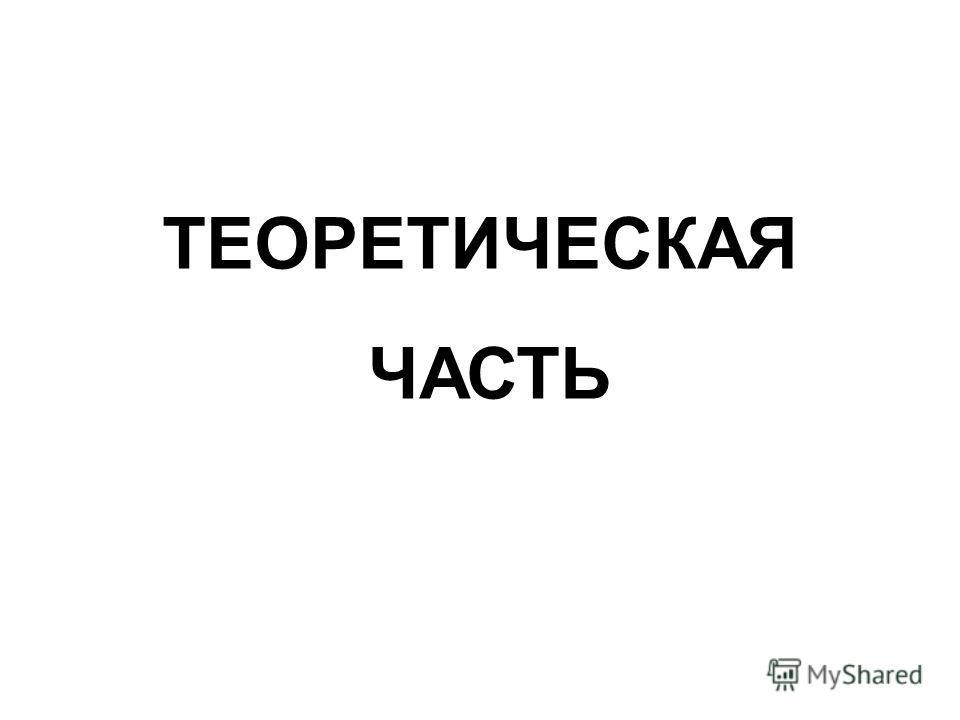 ТЕОРЕТИЧЕСКАЯ ЧАСТЬ