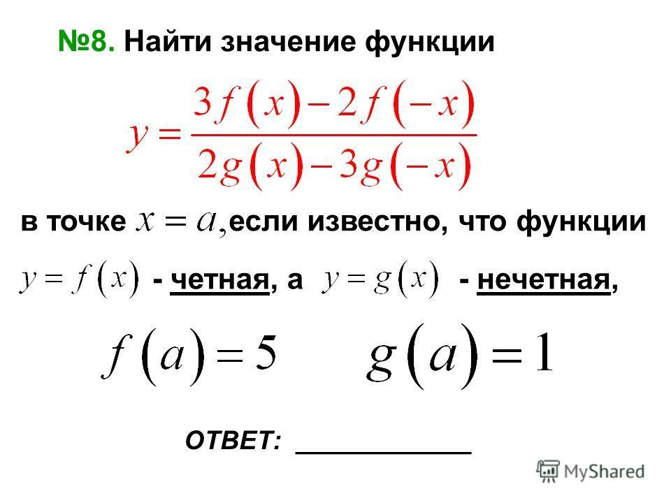 8. Найти значение функции в точкеесли известно, что функции - четная, а- нечетная, ОТВЕТ: ____________