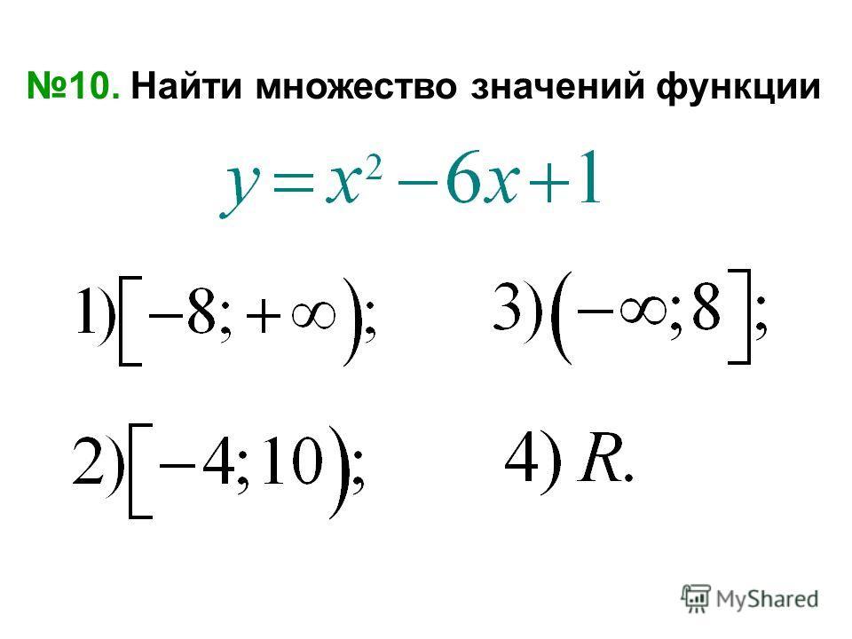 10. Найти множество значений функции