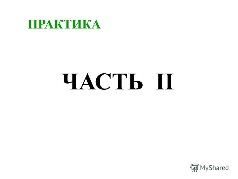 ПРАКТИКА ЧАСТЬ II