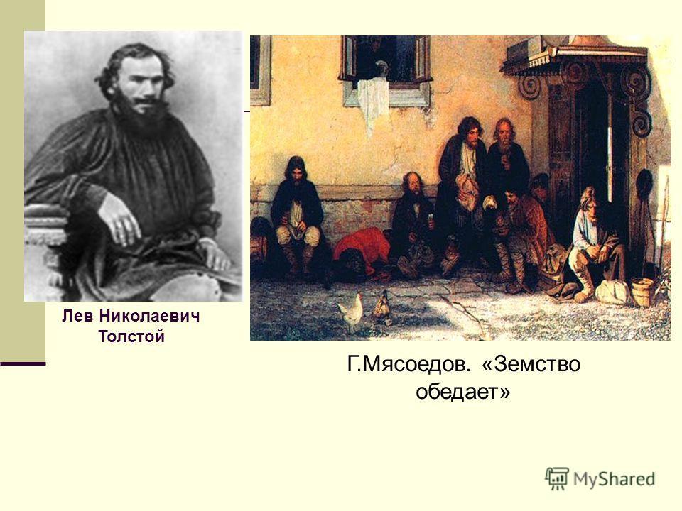 Г.Мясоедов. «Земство обедает» Лев Николаевич Толстой
