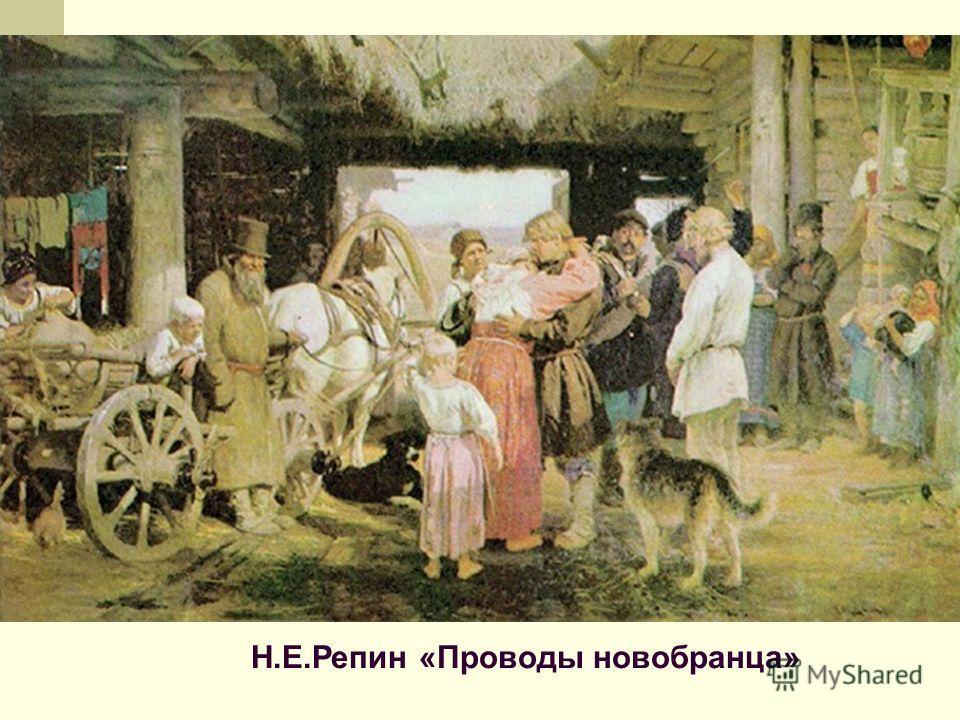 Н.Е.Репин «Проводы новобранца»