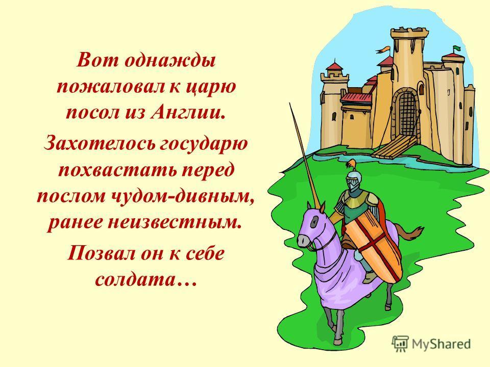 …В некотором царстве, в математическом государстве жил-был царь. На службе у него состоял солдат Федот по прозвищу Стрелец