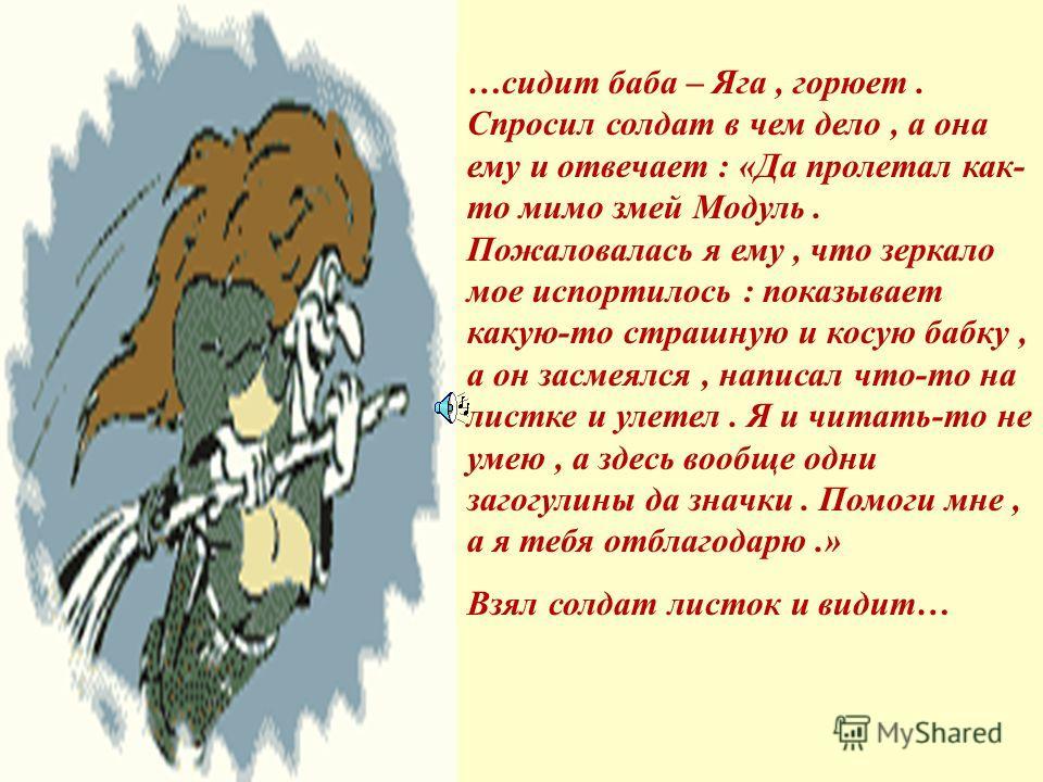 …избушка на прямоугольных ножках. « Избушка, избушка, встань ко мне передом, а к лесу задом» - сказал солдат. Избушка повернулась. Вошел Федот и видит …