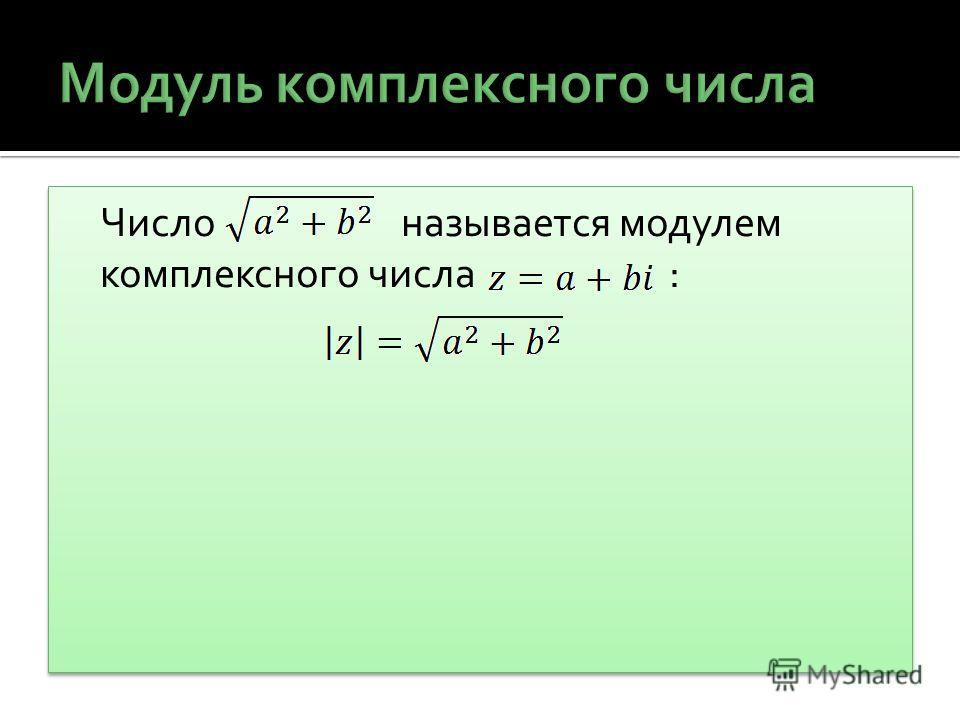 Число называется модулем комплексного числа :