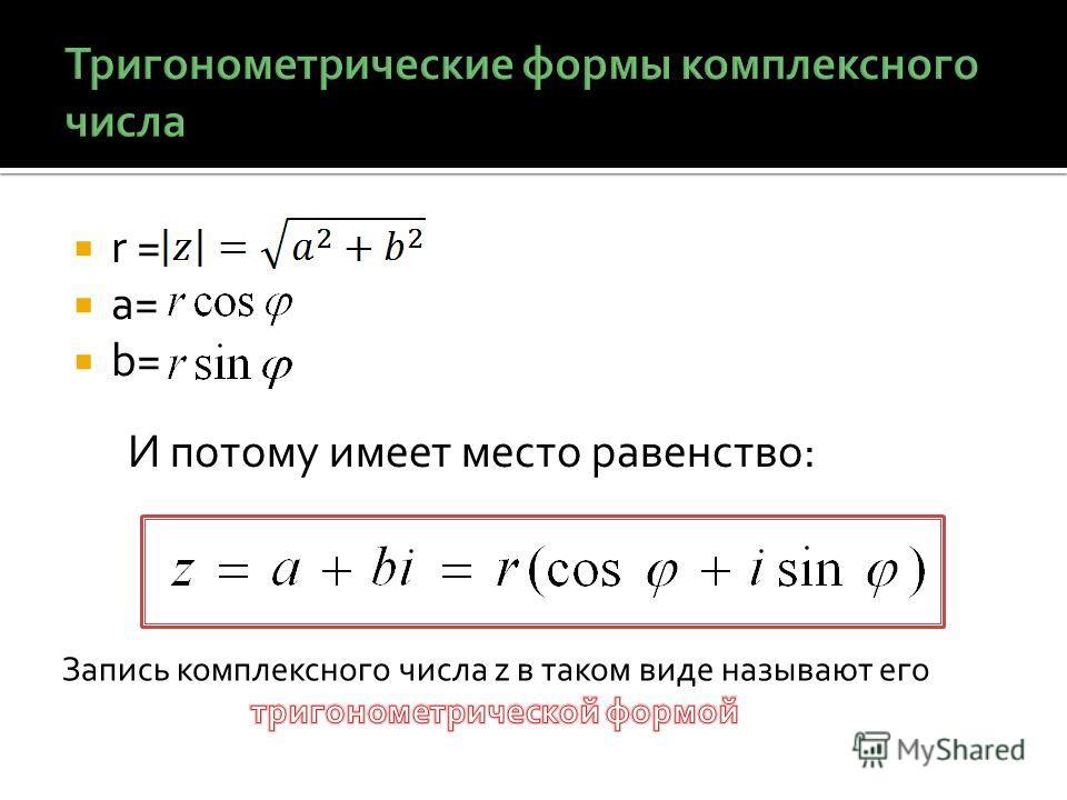 r = a= b= И потому имеет место равенство: