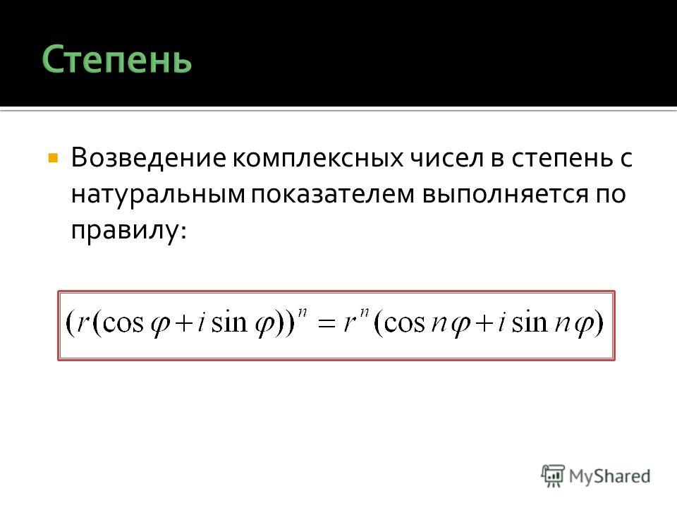 Возведение комплексных чисел в степень с натуральным показателем выполняется по правилу: