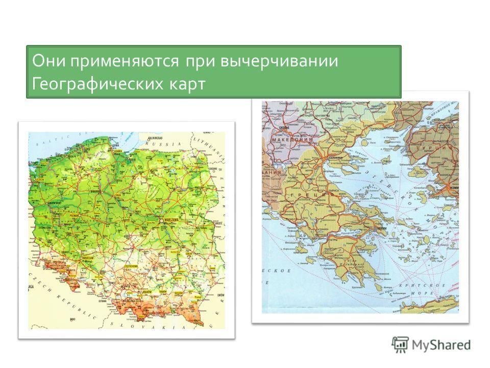 Они применяются при вычерчивании Географических карт