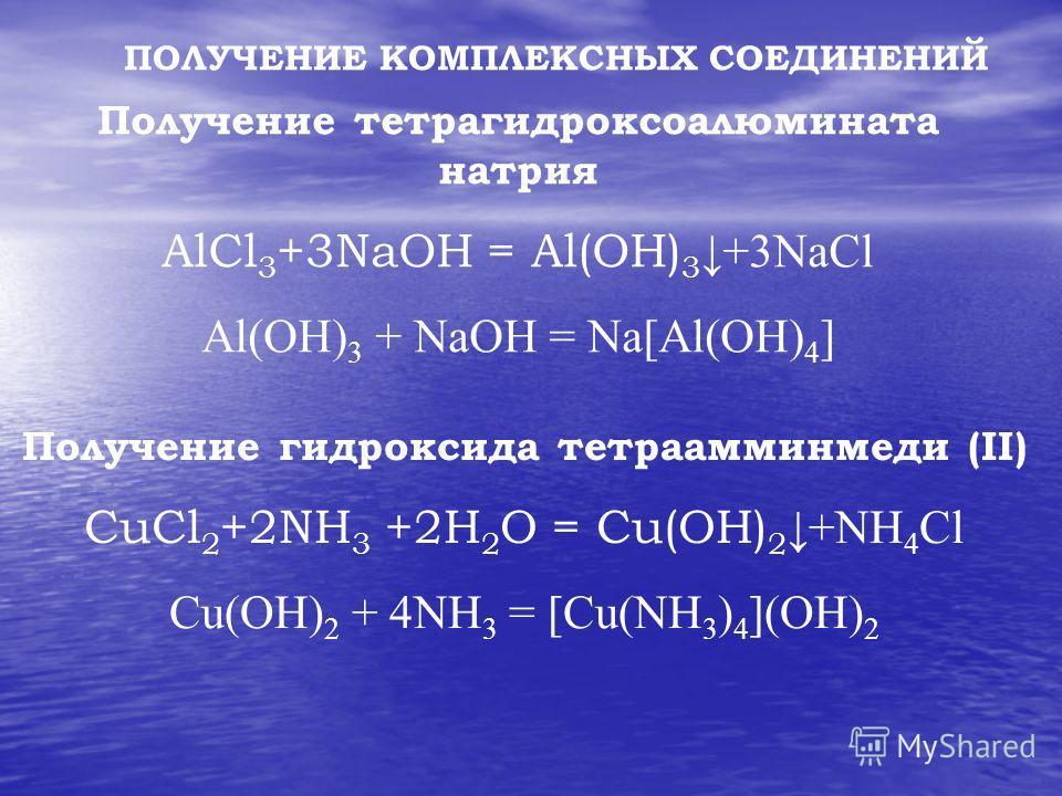 ПОЛУЧЕНИЕ КОМПЛЕКСНЫХ СОЕДИНЕНИЙ Получение тетрагидроксоалюмината натрия AlCl 3 +3NaOH = Al(OH) 3 +3NaCl Al(OH) 3 + NaOH = Na[Al(OH) 4 ] Получение гидроксида тетраамминмеди (II) CuCl 2 +2NH 3 +2H 2 O = Cu(OH) 2 +NH 4 Cl Cu(OH) 2 + 4NH 3 = [Cu(NH 3 )