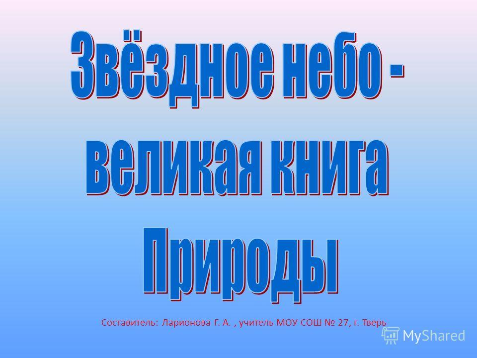 Составитель: Ларионова Г. А., учитель МОУ СОШ 27, г. Тверь