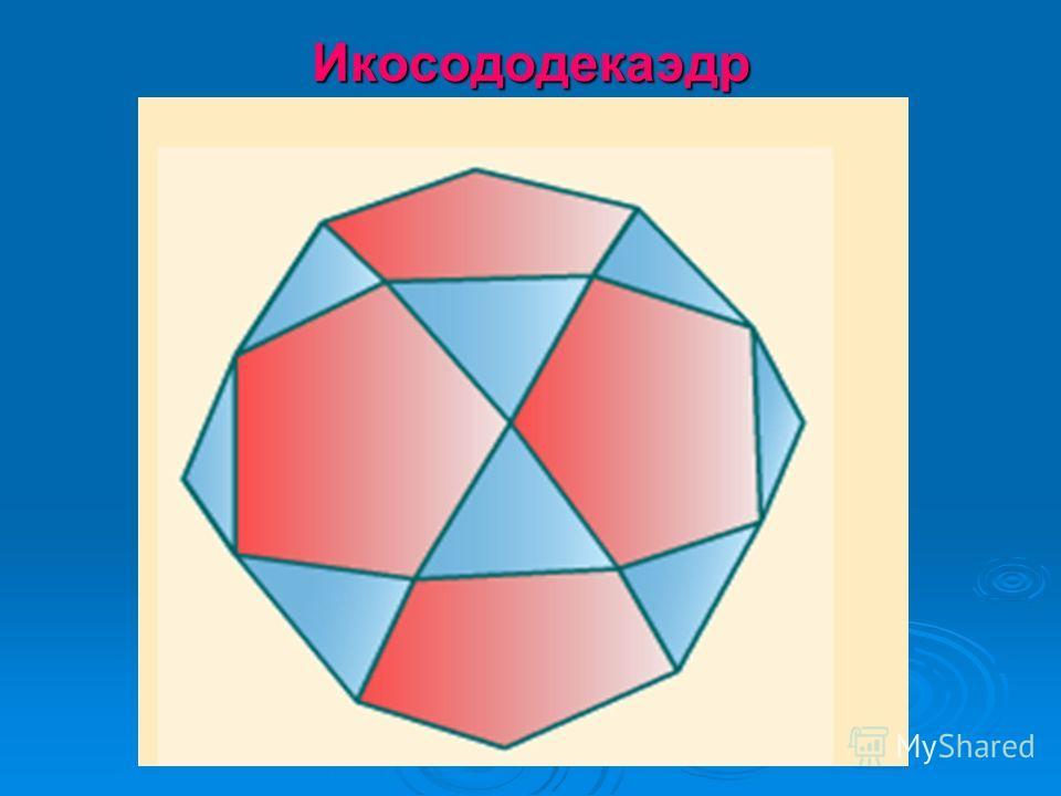 Икосододекаэдр