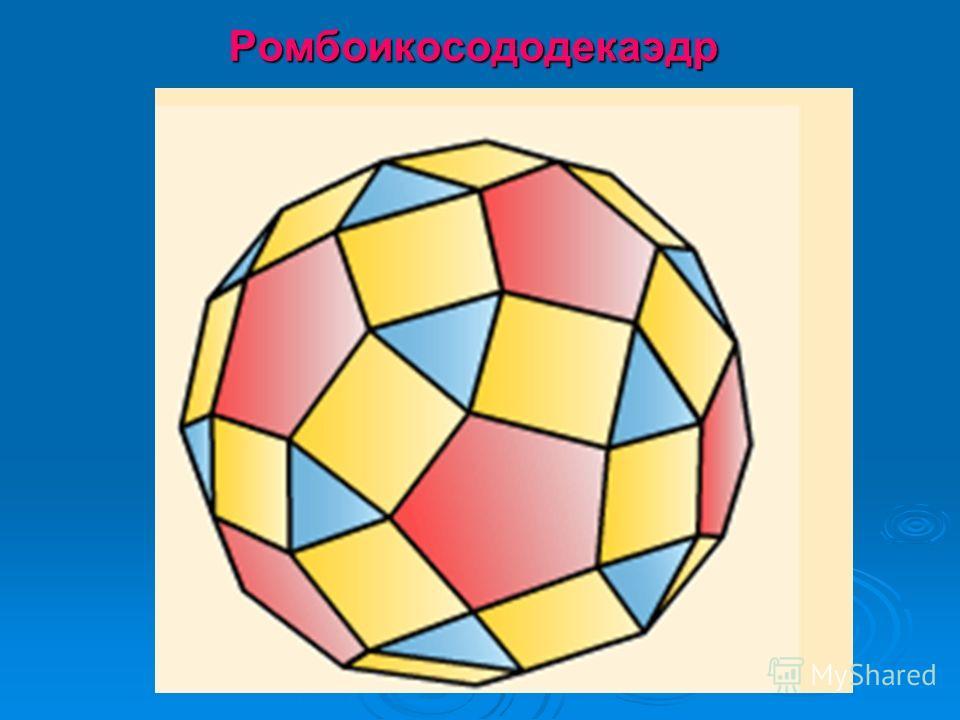 Ромбоикосододекаэдр