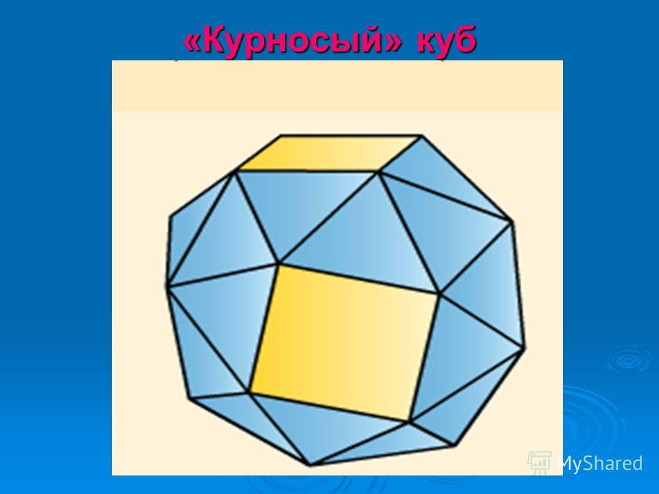 «Курносый» куб