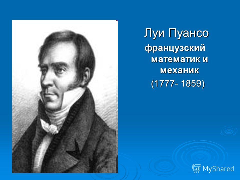 Луи Пуансо Луи Пуансо французский математик и механик (1777- 1859) (1777- 1859)