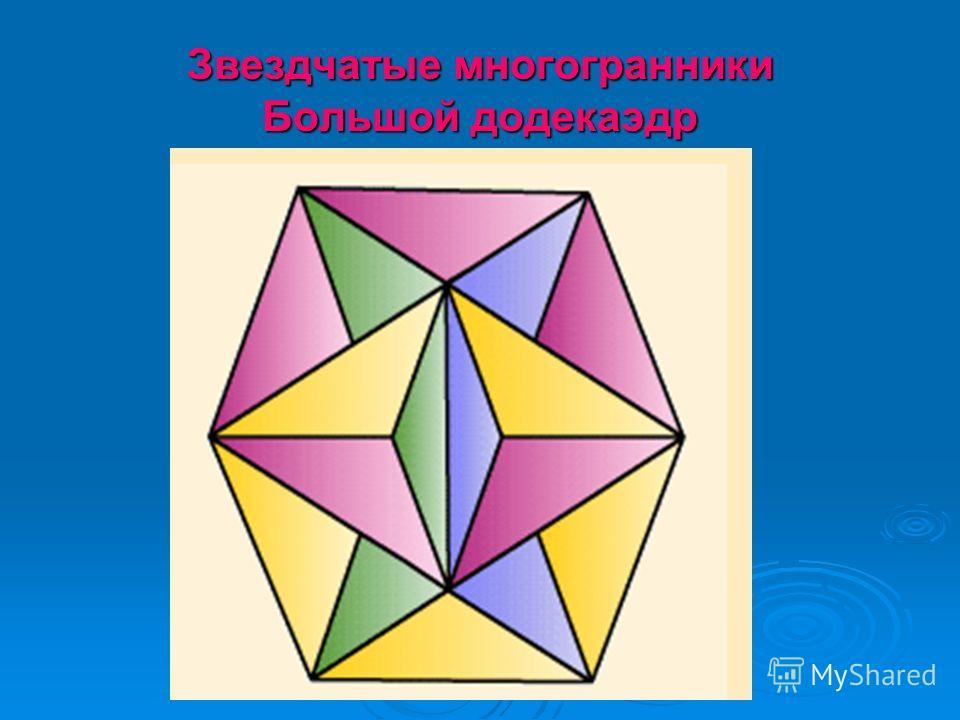 Звездчатые многогранники Большой додекаэдр