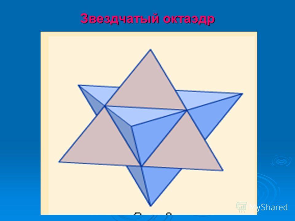 Звездчатый октаэдр